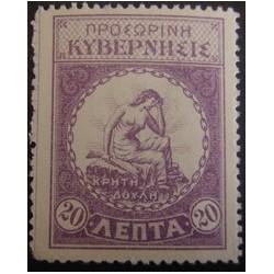 Crete Poste des Insurges YT...