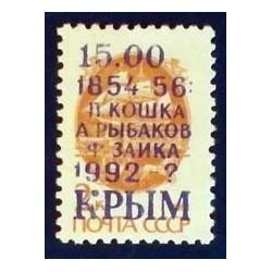 Krym, Crimee, Crimea (Poste...
